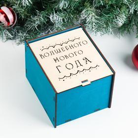 """Подарочная коробка деревянная """"Волшебного Нового Года"""" зеленый кетцаль 14,9х17,8х13,2 см"""