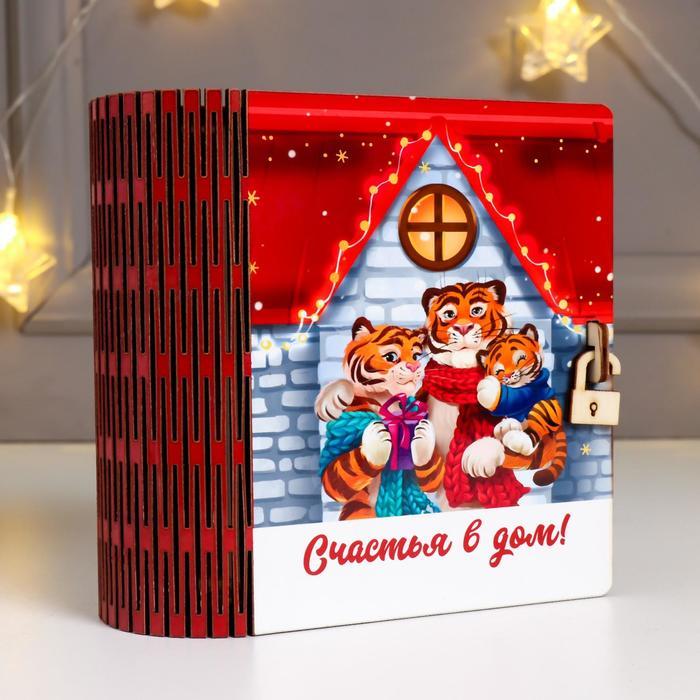 Шкатулка-книга Домик 14х14х6,5 см