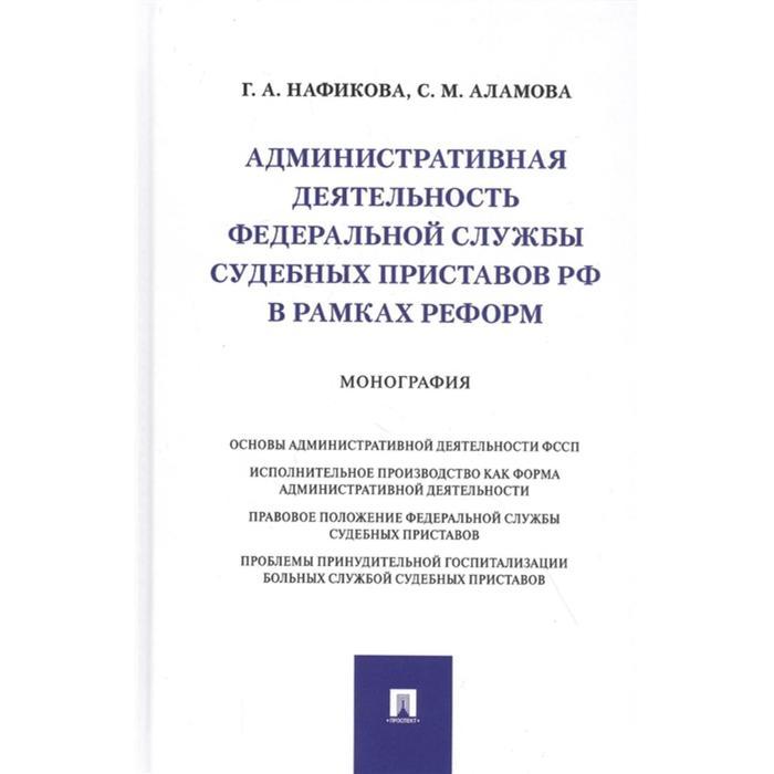 Административная деятельность федеральной службы судебных приставов РФ в рамках реформ