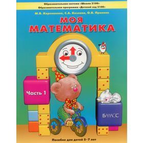 Моя математика. Пособие для детей 5-7 лет. В 3-х частях. Часть 1