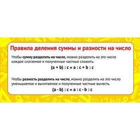 Карточка. Правила деления суммы и разности на число Ош