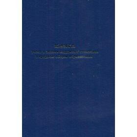 Книга учёта и записи выданных аттестатов о среднем общем образовании