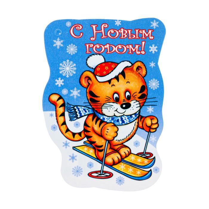 Открытка-шильдик С Новым Годом тигр на лыжах