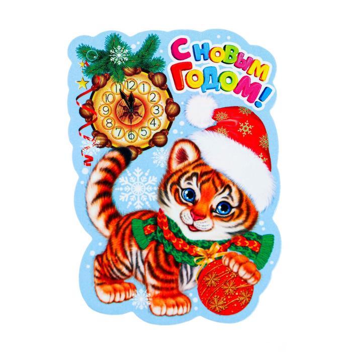 Открытка-шильдик С Новым Годом тигр и часы