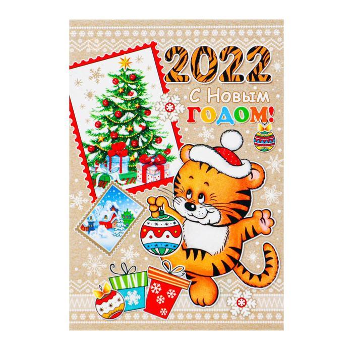 Открытка-шильдик С Новым Годом тигр с елочным украшением