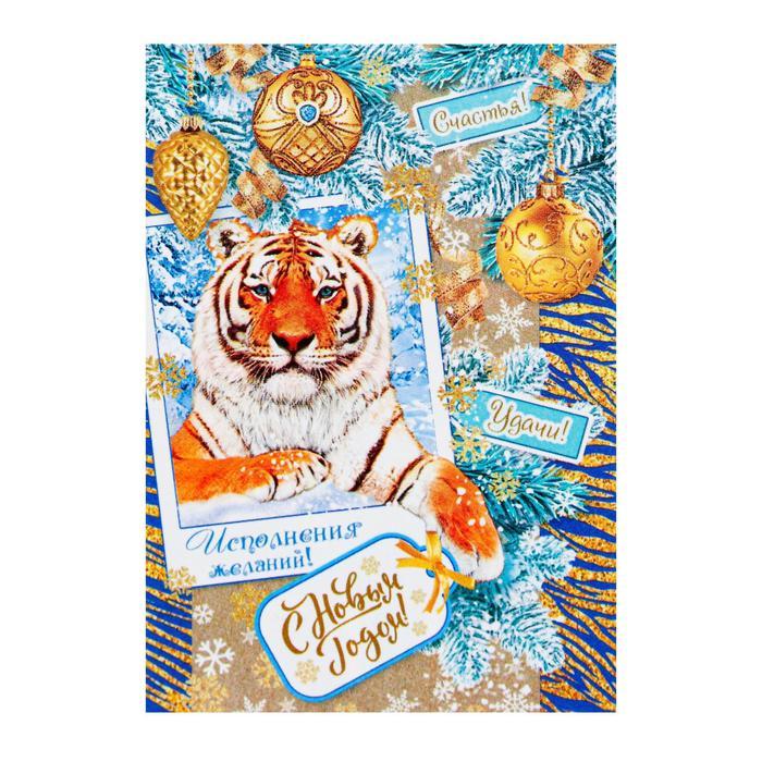 Открытка-шильдик С Новым Годом тигр в фото