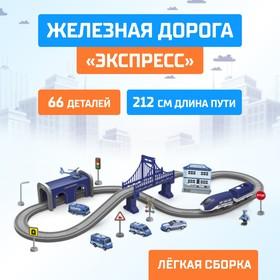 Железная дорога «Экспресс», 66 деталей, работает от батареек, подходит для деревянных железных дорог