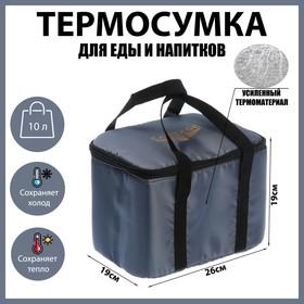 Термосумка Cartage Т-15, серая, 10 литров, 26х19х19 см Ош