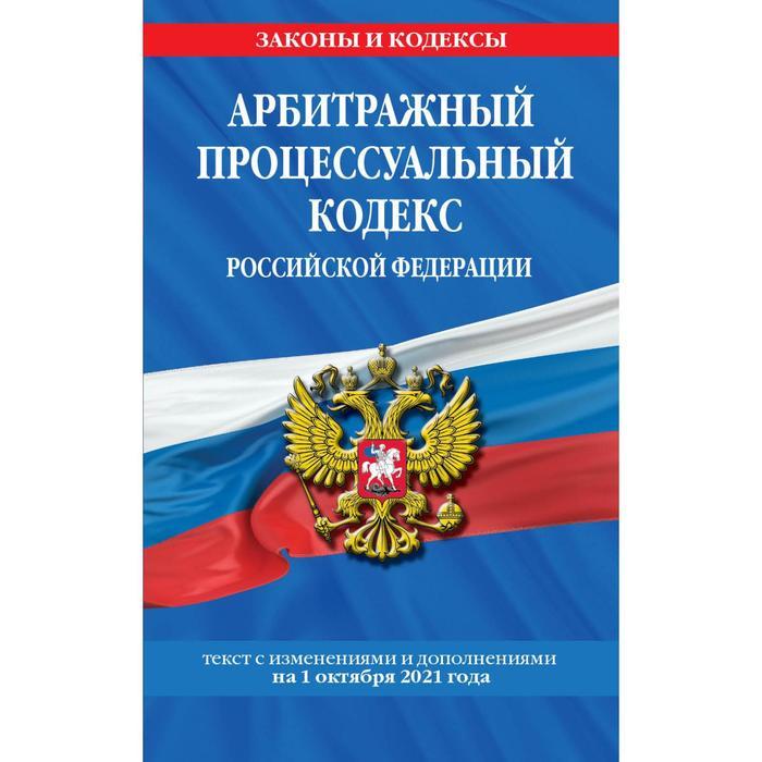 Арбитражный процессуальный кодекс Российской Федерации: текст с последними изменениями и дополнениями