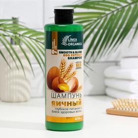 Шампунь VILSEN LINEA ORGANICA яичный, глубокое питание и блеск здоровых волос, 570 мл