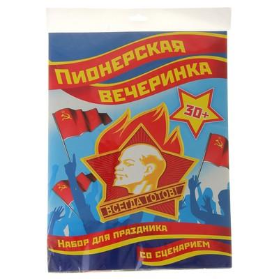 """Набор для праздника со сценарием """"Пионерская вечеринка"""", СССР"""