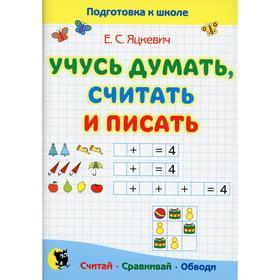 Учусь думать, считать и писать. 2-е издание. Яцкевич Е.С.