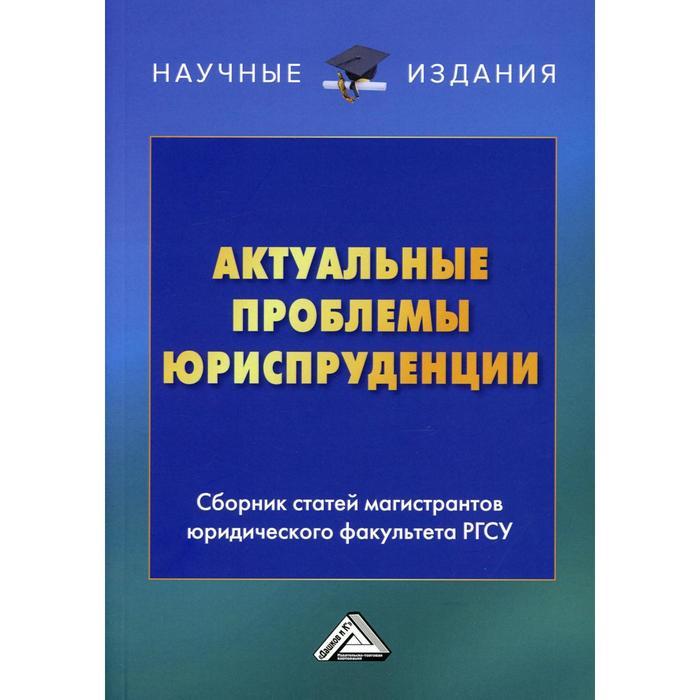Актуальные проблемы юриспруденции. 2-е издание. Под редакцией: Голубовского В.Ю.