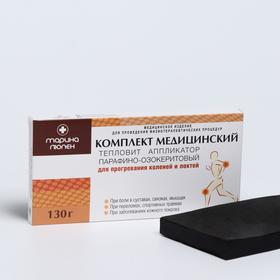 Аппликатор парафино-озокеритвовый медицинский для прогревания коленей и локтей, 130 г