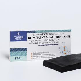 Аппликатор парафино-озокеритвовый медицинский для прогревания спины, 130 г