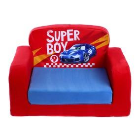 Мягкая игрушка-диван Super boy, раскладной Ош