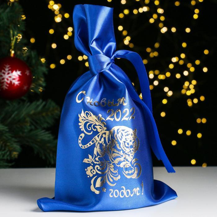 Мешок С Новым 2022 Годом Китайский тигр, синий, атлас, с завязками