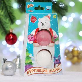 Новогодние бомбочки для ванн «Мишка», красный и белый цвета, 2 шт. по 70 г418188