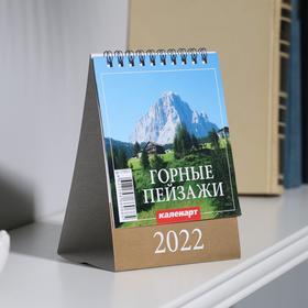 """Календарь настольный, домик """"Горные пейзажи"""" 2022 год, 10х14 см"""