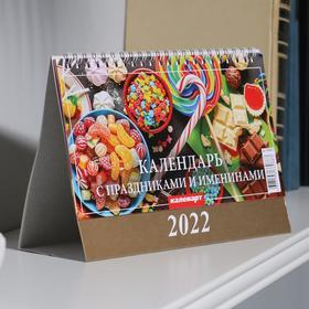 """Календарь домик """"С праздниками и именинами"""" 2022год, 20х14 см"""