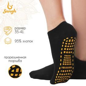 Носки для йоги прорезиненные, размер 35-41 Ош