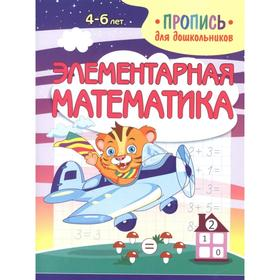 Элементарная математика. Шамакова Е.