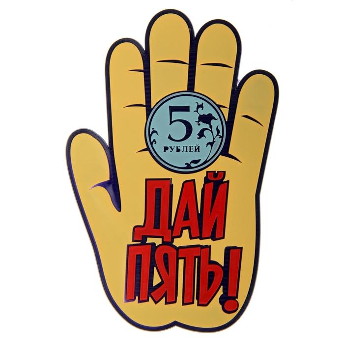 Коврик на панель «Дай пять!»