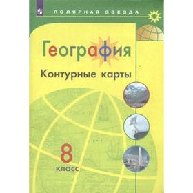 Контурная карта. География 8 класс. Матвеев А. В.
