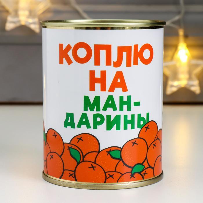Копилка-банка металл Коплю на мандарины