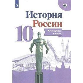 Контурная карта. История России 10 класс. Тороп В. В.