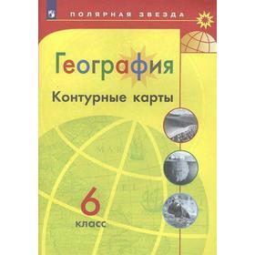 Контурная карта. География 6 класс. Матвеев А. В.