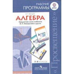 Программа. ФГОС. Алгебра. Предметная линия учебников Ю. Н. Макарычева 7-9 класс. Миндюк Н. Г.
