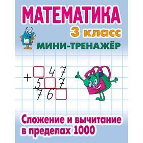 Математика 3 класс. Сложение и вычитание в пределах 1000. Петренко С.