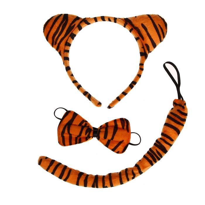 Карнавальный набор Тигр 3 предмета ободок, бабочка, хвост