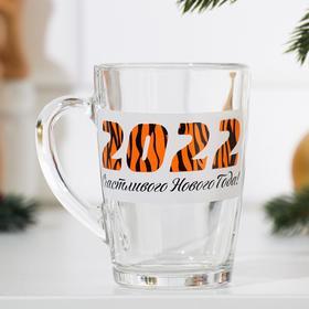 """Кружка """"2022 - Счастливого Нового Года!"""" 300мл"""