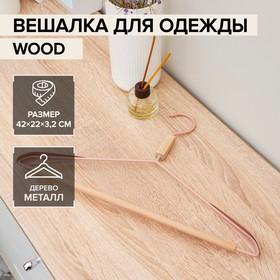 Вешалка для одежды с усиленными плечиками SAVANNA Wood, 42×22×3,2 см, цвет розовый