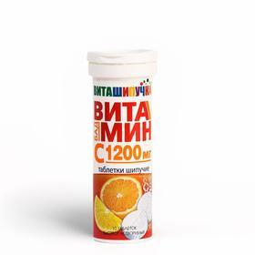 Витамин С 1200 мг Виташипучка, 10 шипучих таблеток
