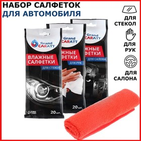 Набор салфеток для автомобиля Grand Caratt 4 в 1: для салона, стёкол, рук + микрофибра Ош