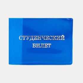 Обложка для студенческого билета, цвет синий Ош
