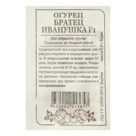 """Семена Огурец """"Братец Иванушка"""", F1, Сем. Алт, б/п, 0,3 г"""