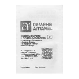"Семена Огурец ""Моравский Корнишон"", F1, Сем. Алт, б/п, 0,3 г"