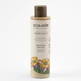 Молочко для тела Ecolatier Green «Гладкость & Красота», 250 мл