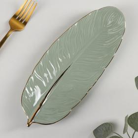 Блюдо сервировочное «Лист», 25,5×9,5×2,5 см, цвет серый