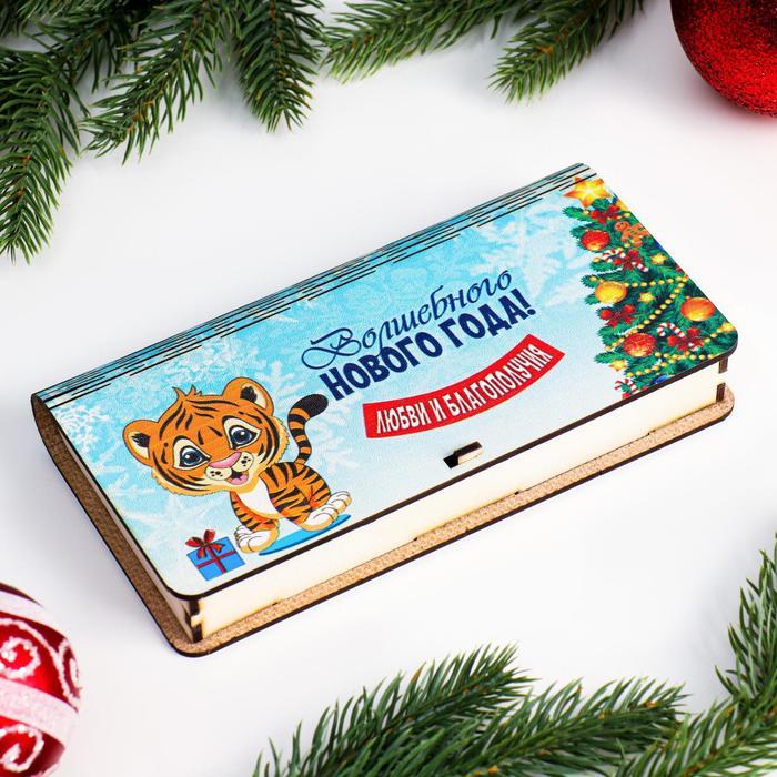 Купюрница Тигрёнок. Волшебного Нового года, 17х9,5х2 см