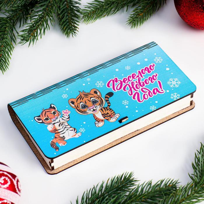Купюрница Тигрёнок. Веселого Нового года, 17х9,5х2 см