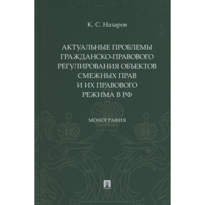 Актуальные проблемы гражданско-правового регулирования объектов смежных прав и их правового режима в РФ