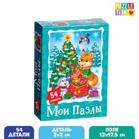 Пазл детский «Подарки от Дедушки Мороза», 54 элемента