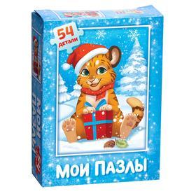 Пазл детский «Тигрёнок», 54 элемента