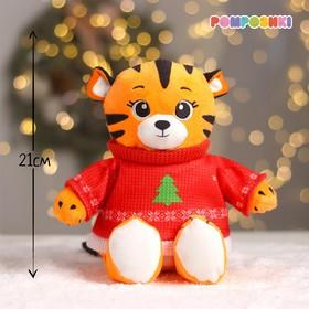 Мягкая игрушка «Новогодний тигр в свитере», 21 см