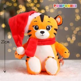 Мягкая игрушка «Новогодний тигр в шапке и шарфике», 21 см